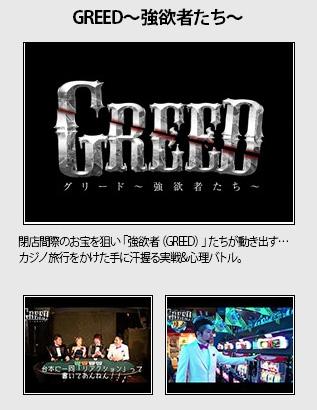 GREED〜強欲者たち〜