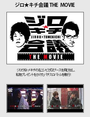 ジロ★キチ会議 THE MOVIE
