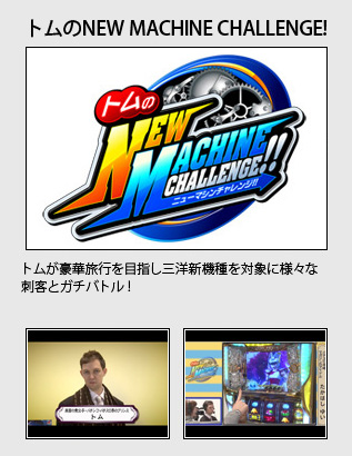 トムのNEW MACHINE CHALLENGE!