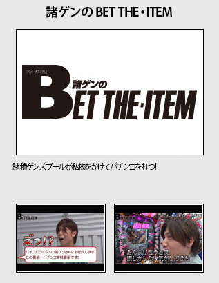 諸ゲンのBET THE・ITEM
