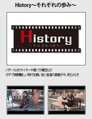 History〜それぞれの歩み〜