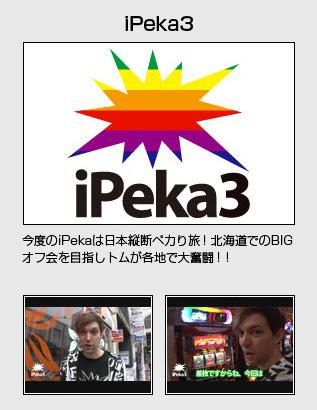 iPeka3
