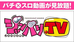 パチ×スロ動画が見放題! ジャンバリ.TV