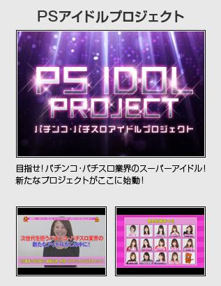 PSアイドルプロジェクト