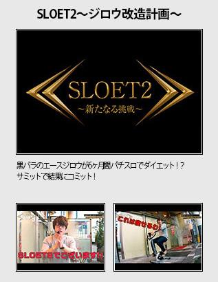 SLOET〜ジロウ改造計画〜