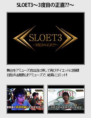 SLOET〜3度目の正直??〜