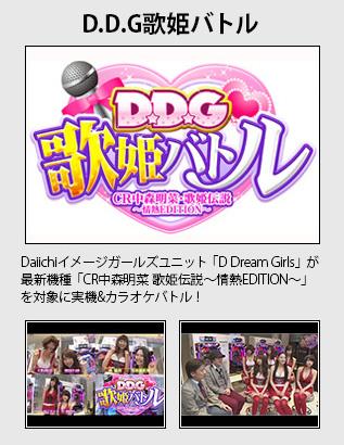 D.D.G歌姫バトル
